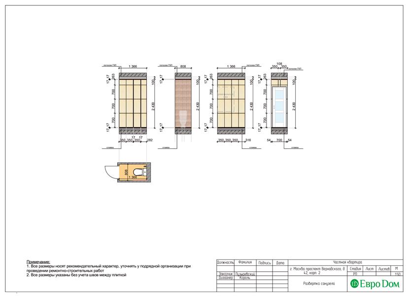 Дизайн двухкомнатной квартиры 63 кв. м в современном стиле. Фото 027