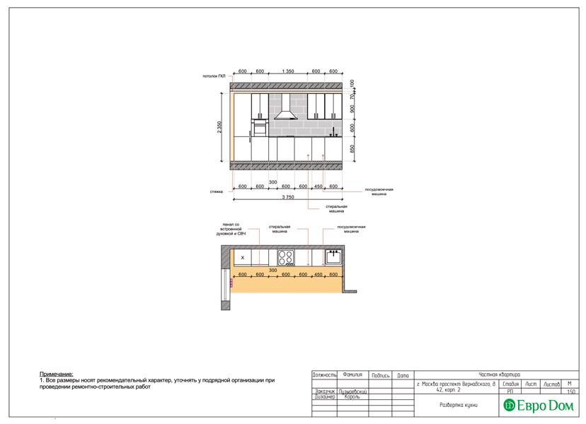 Дизайн двухкомнатной квартиры 63 кв. м в современном стиле. Фото 028