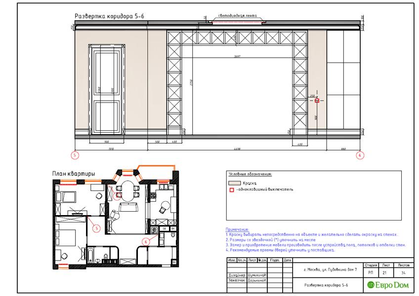 Дизайн интерьера трехкомнатной квартиры 100 кв. м в стиле прованс. Фото 019