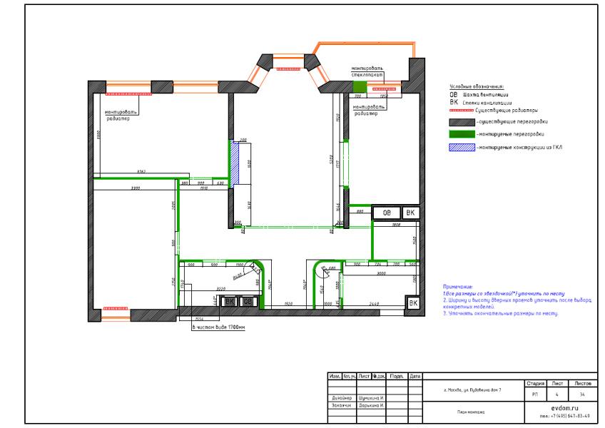 Дизайн интерьера трехкомнатной квартиры 100 кв. м в стиле прованс. Фото 022