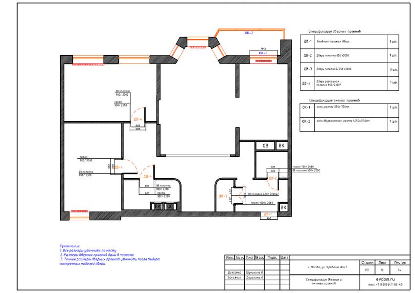 Дизайн интерьера трехкомнатной квартиры 100 кв. м в стиле прованс. Фото 028