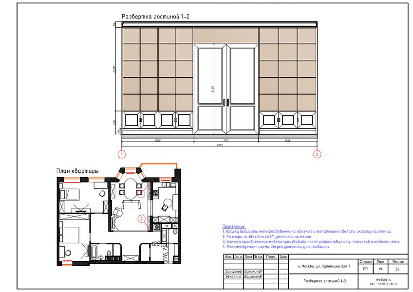 Дизайн интерьера трехкомнатной квартиры 100 кв. м в стиле прованс. Фото 037