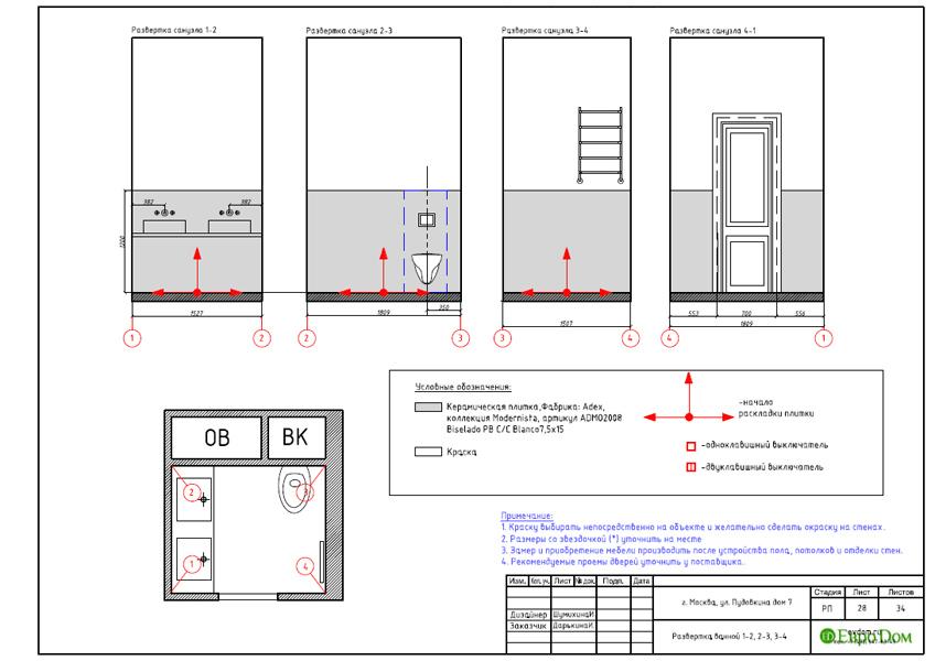 Дизайн интерьера трехкомнатной квартиры 100 кв. м в стиле прованс. Фото 045