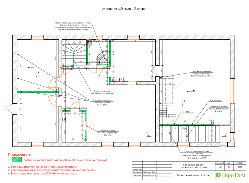 Дизайн интерьера коттеджа 434 кв. м в деревенском стиле. Фото 054