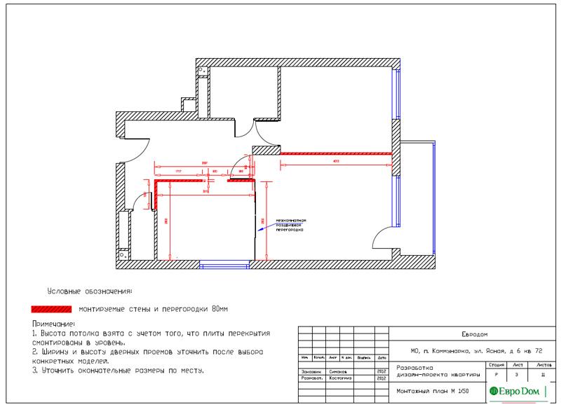 Дизайн двухкомнатной квартиры 64 кв. м в стиле минимализм. Фото 020
