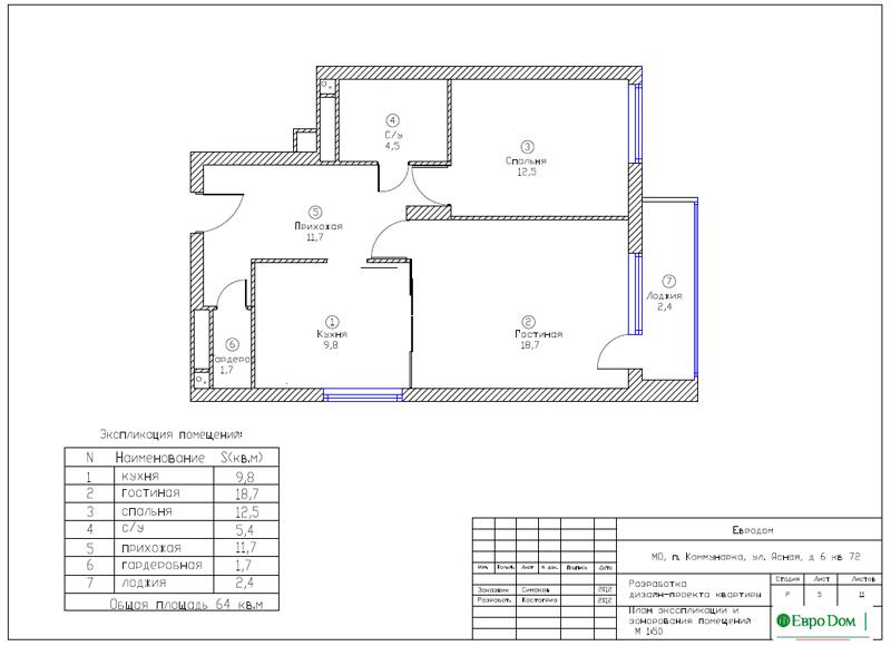 Дизайн двухкомнатной квартиры 64 кв. м в стиле минимализм. Фото 022