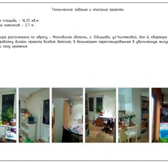 Дизайн детской комнаты 16 кв. м в скандинавском стиле. Фото проекта