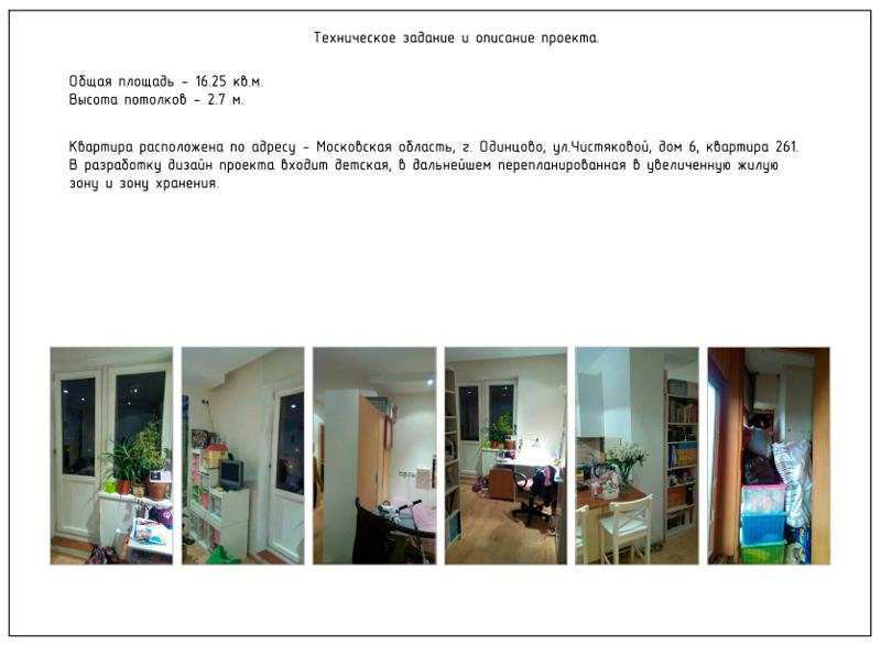 Дизайн квартиры в стиле прованс. Фото 011