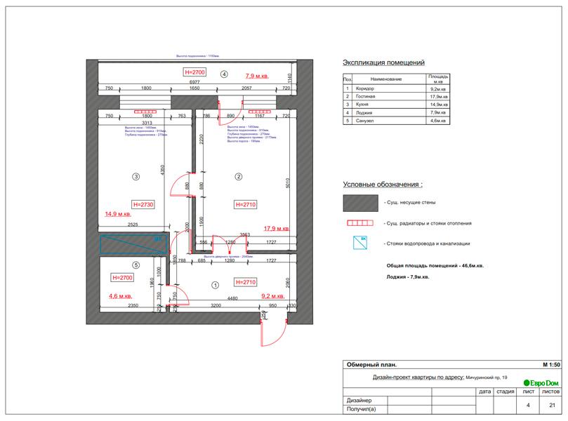 Дизайн 1-комнатной квартиры 55 кв. м в стиле минимализм. Фото 014