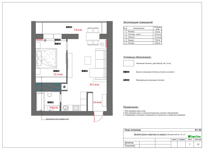 Дизайн 1-комнатной квартиры 55 кв. м в стиле минимализм. Фото 017