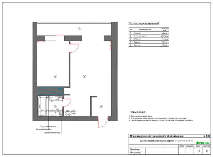 Дизайн 1-комнатной квартиры 55 кв. м в стиле минимализм. Фото 025