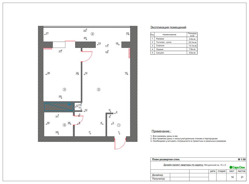 Дизайн 1-комнатной квартиры 55 кв. м в стиле минимализм. Фото 026