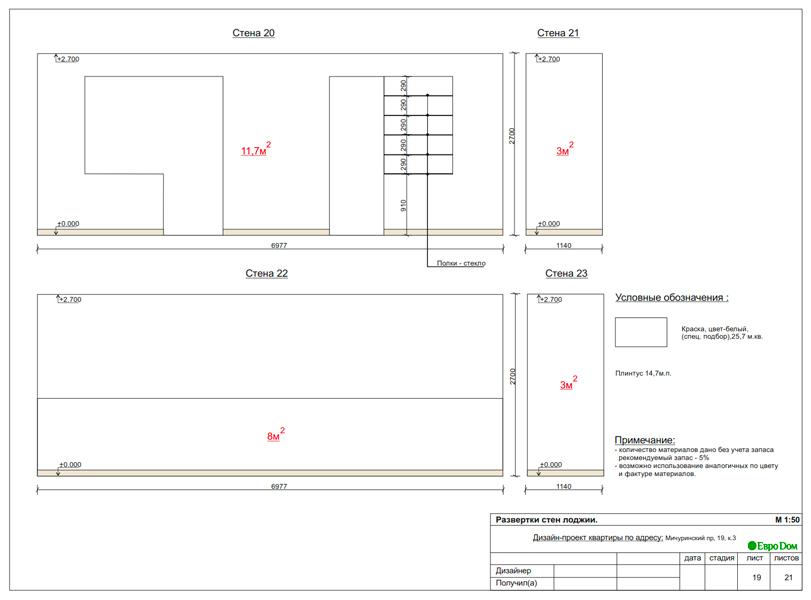 Дизайн 1-комнатной квартиры 55 кв. м в стиле минимализм. Фото 029