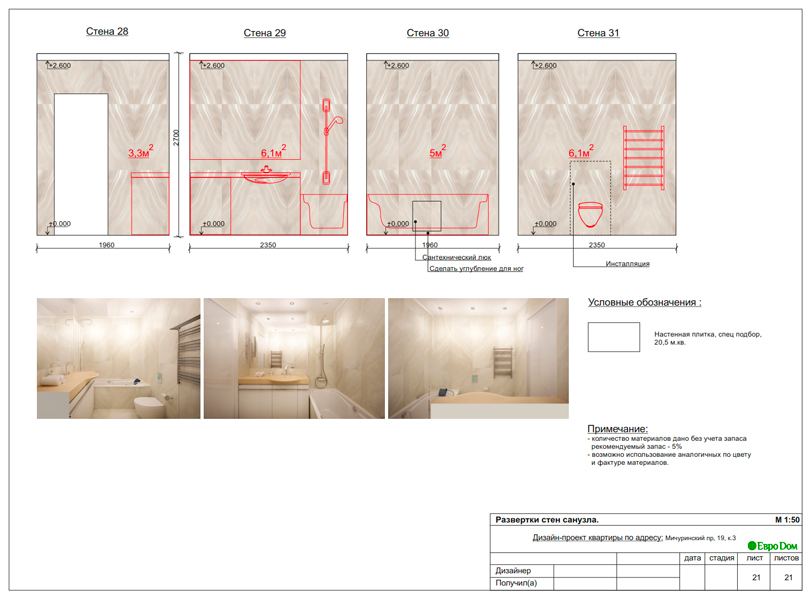 Дизайн 1-комнатной квартиры 55 кв. м в стиле минимализм. Фото 031