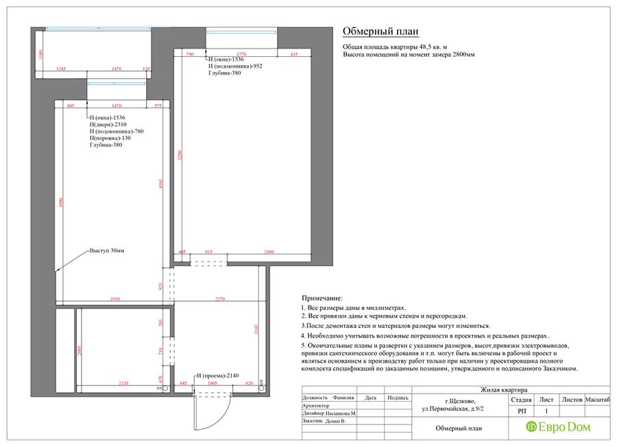 Дизайн 1-комнатной квартиры в современном стиле. Фото 014