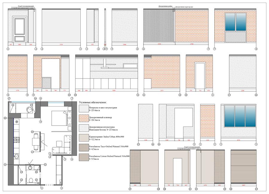 Дизайн 1-комнатной квартиры в современном стиле. Фото 027