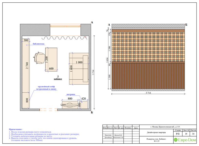 Дизайн трехкомнатной квартиры 89 кв. м в английском стиле. Фото 039