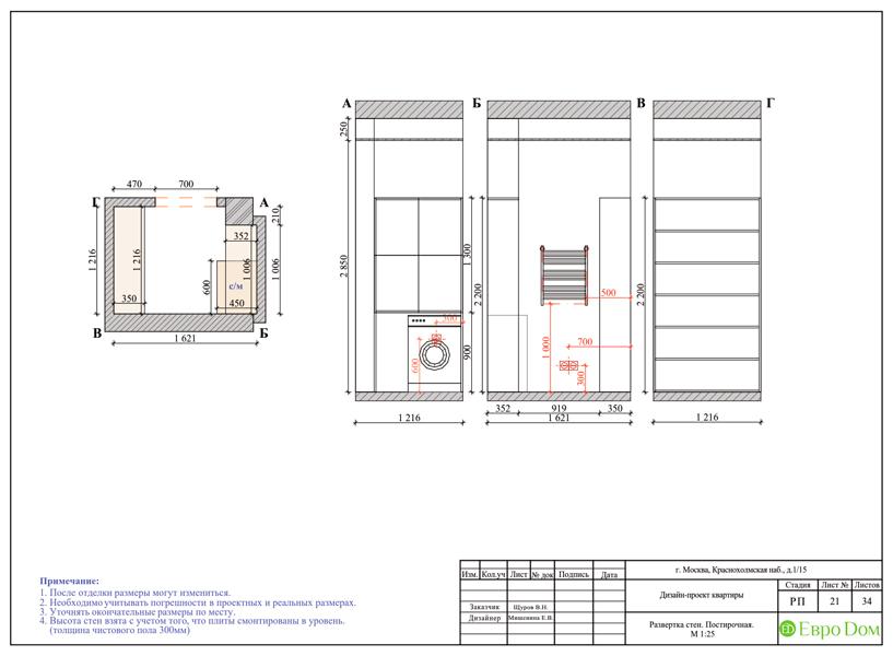 Дизайн трехкомнатной квартиры 89 кв. м в английском стиле. Фото 042