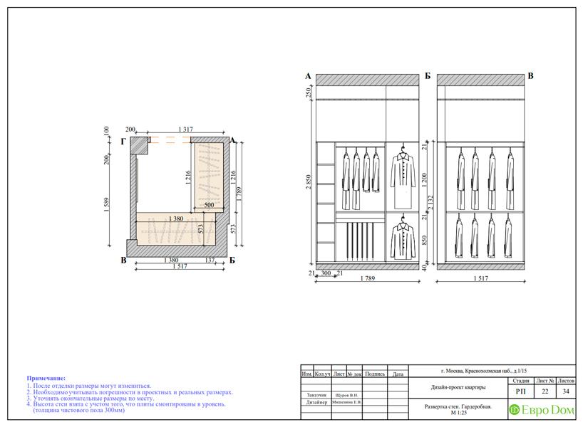 Дизайн трехкомнатной квартиры 89 кв. м в английском стиле. Фото 043