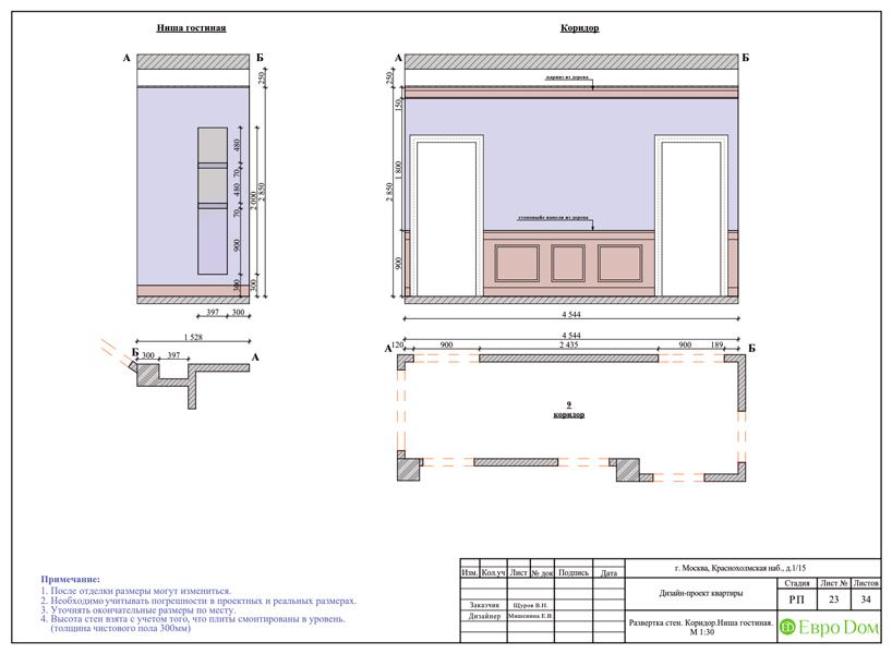 Дизайн трехкомнатной квартиры 89 кв. м в английском стиле. Фото 044