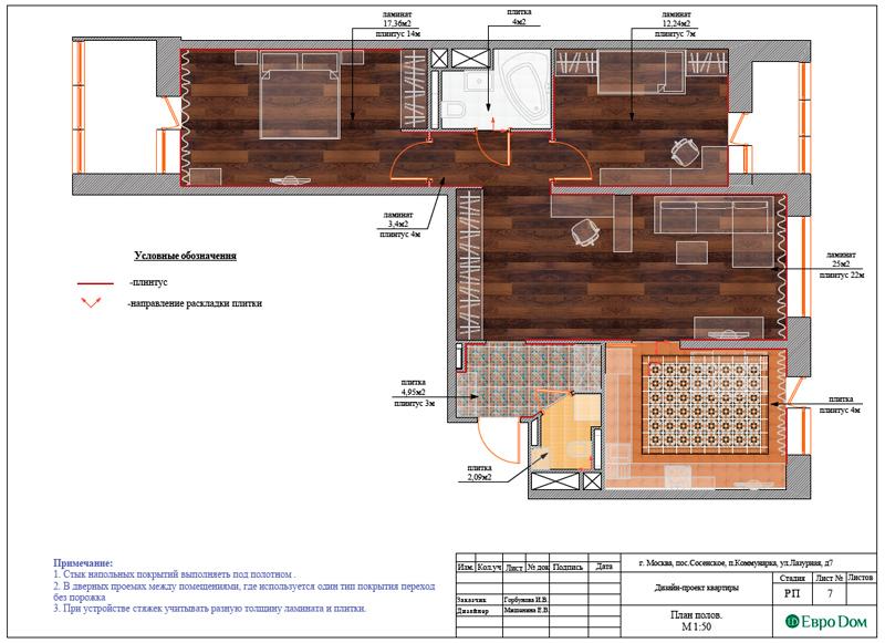 Дизайн 3-комнатной квартиры 83 кв. м в классическом стиле. Фото 028