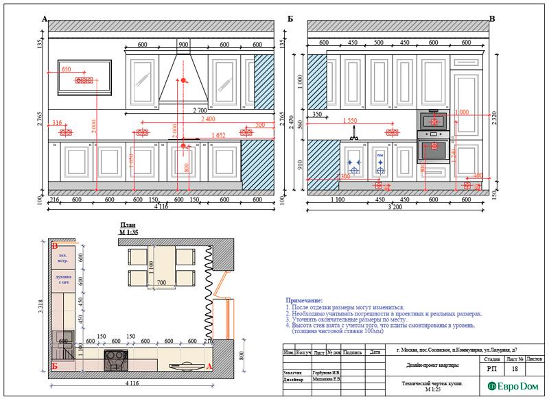 Дизайн 3-комнатной квартиры 83 кв. м в классическом стиле. Фото 038