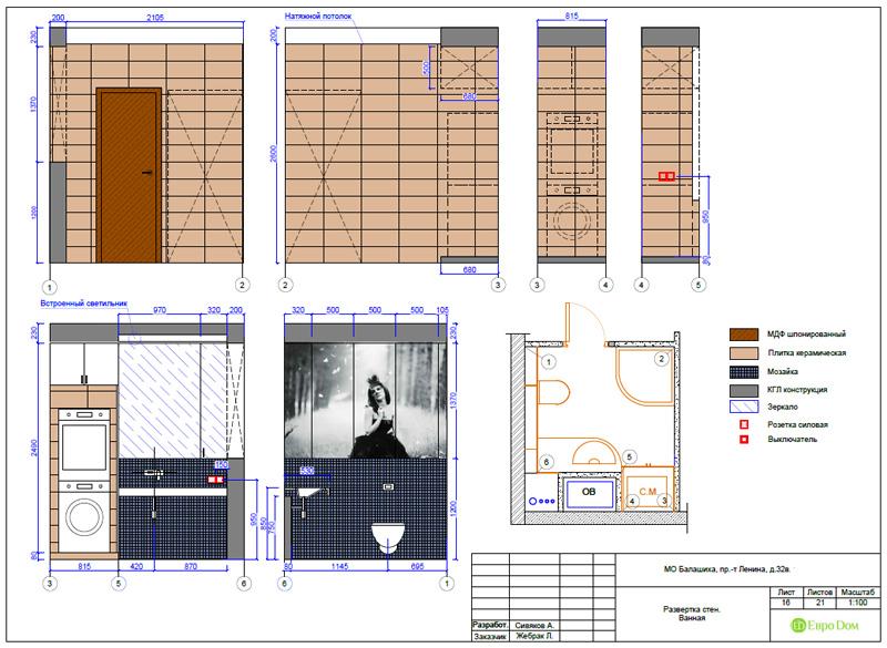 Дизайн 3-комнатной квартиры 87 кв. м в современном стиле. Фото 045