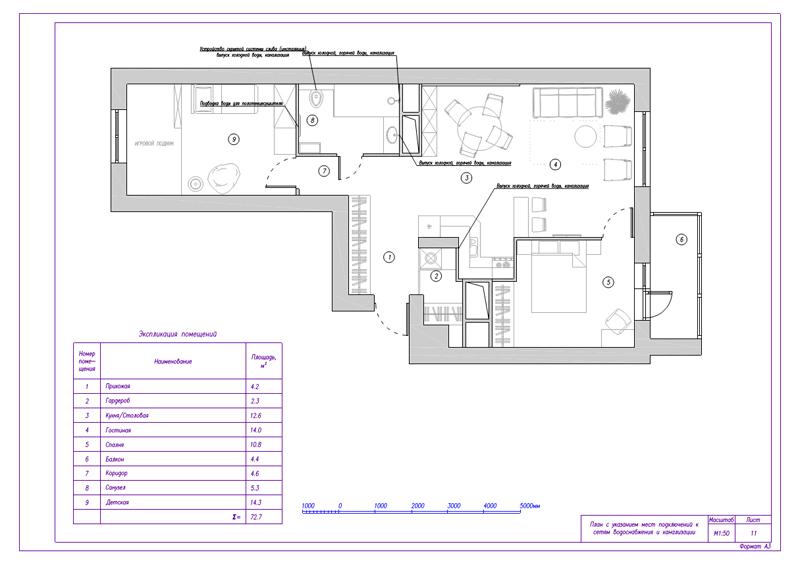 Дизайн 3-комнатной квартиры 73 кв. м.  Современный стиль. Фото 020