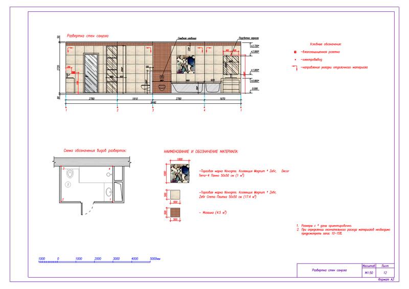 Дизайн 3-комнатной квартиры 73 кв. м.  Современный стиль. Фото 022