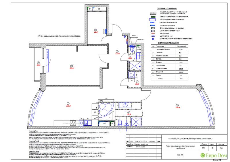 Дизайн интерьера 3-комнатной квартиры в стиле фьюжн. Фото 028