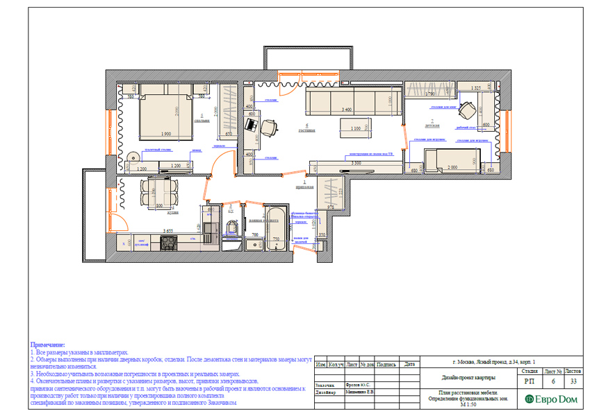 Дизайн трехкомнатной квартиры 64 кв. м в современном стиле. Фото 023