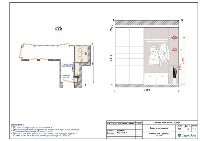 Дизайн трехкомнатной квартиры 64 кв. м в современном стиле. Фото 036