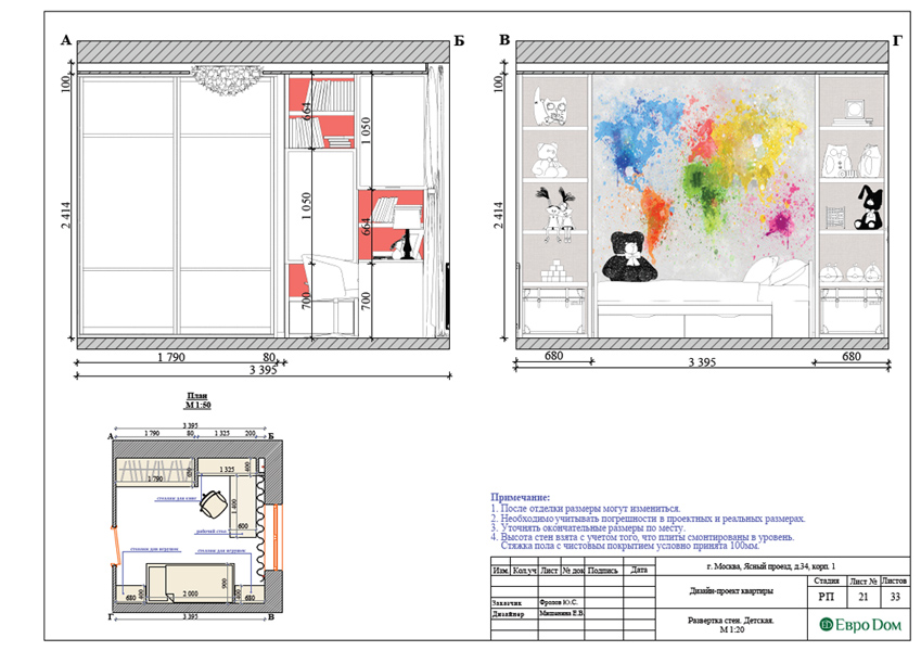 Дизайн трехкомнатной квартиры 64 кв. м в современном стиле. Фото 039