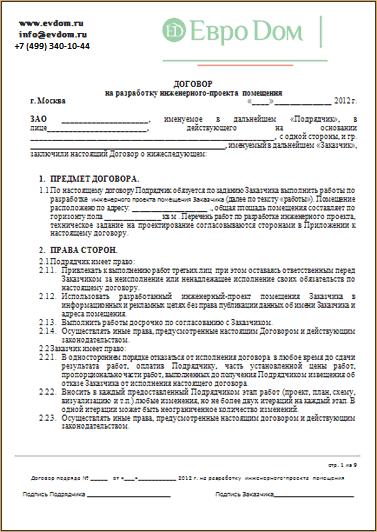 Договор на инженерный проект