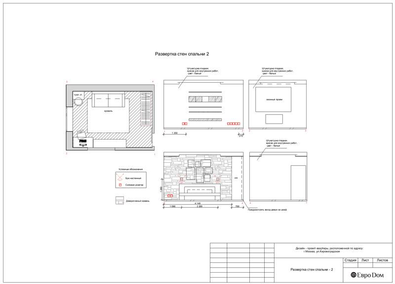 Дизайн-проекты. Стиль: Современный, Японский. Рабочие чертежи. Фото 21