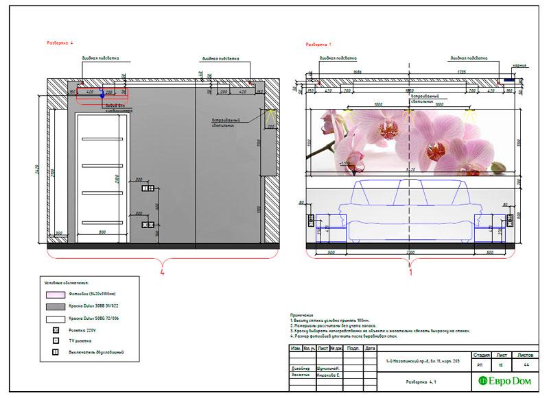 Дизайн-проекты. Стиль: Современный. Рабочие чертежи. Фото 18