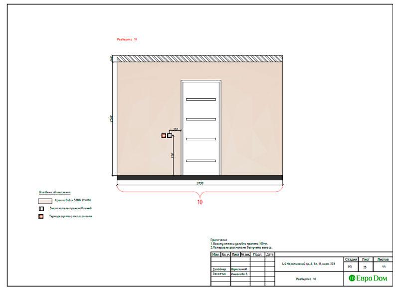Дизайн-проекты. Стиль: Современный. Рабочие чертежи. Фото 23