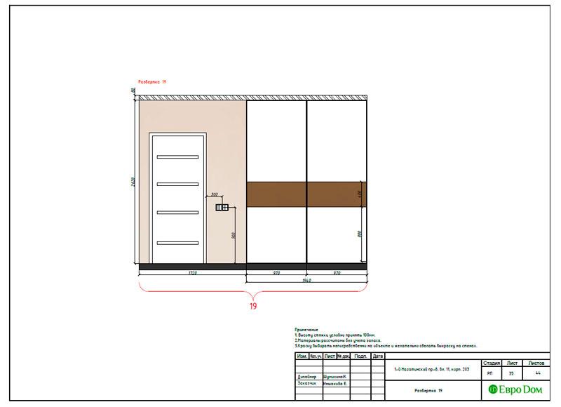 Дизайн-проекты. Стиль: Современный. Рабочие чертежи. Фото 31