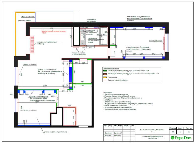 Дизайн-проекты. Стиль: Современный. Рабочие чертежи. Фото 4