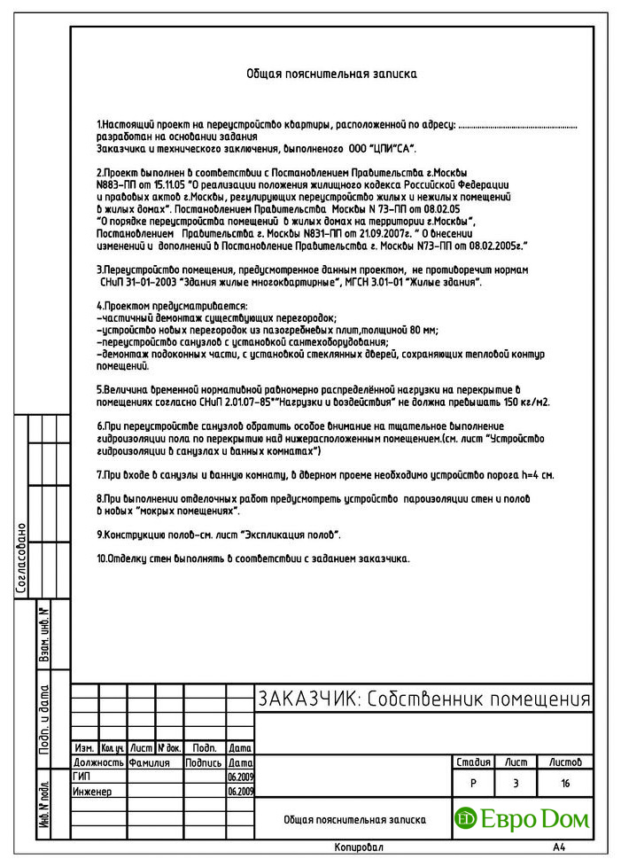 Перепланировка 1-комнатной квартиры в Москве. Изображение 05
