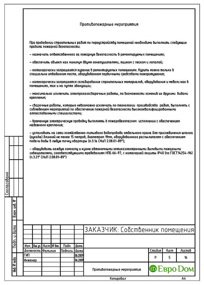 Перепланировка 1-комнатной квартиры в Москве. Изображение 07