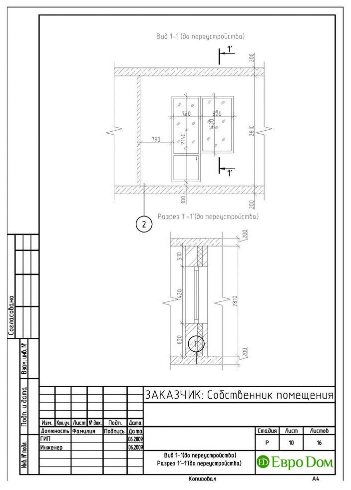 Перепланировка 1-комнатной квартиры в Москве. Изображение 012