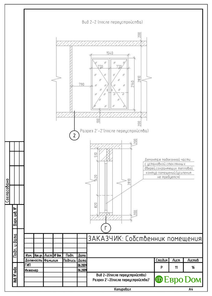 Перепланировка 1-комнатной квартиры в Москве. Изображение 013