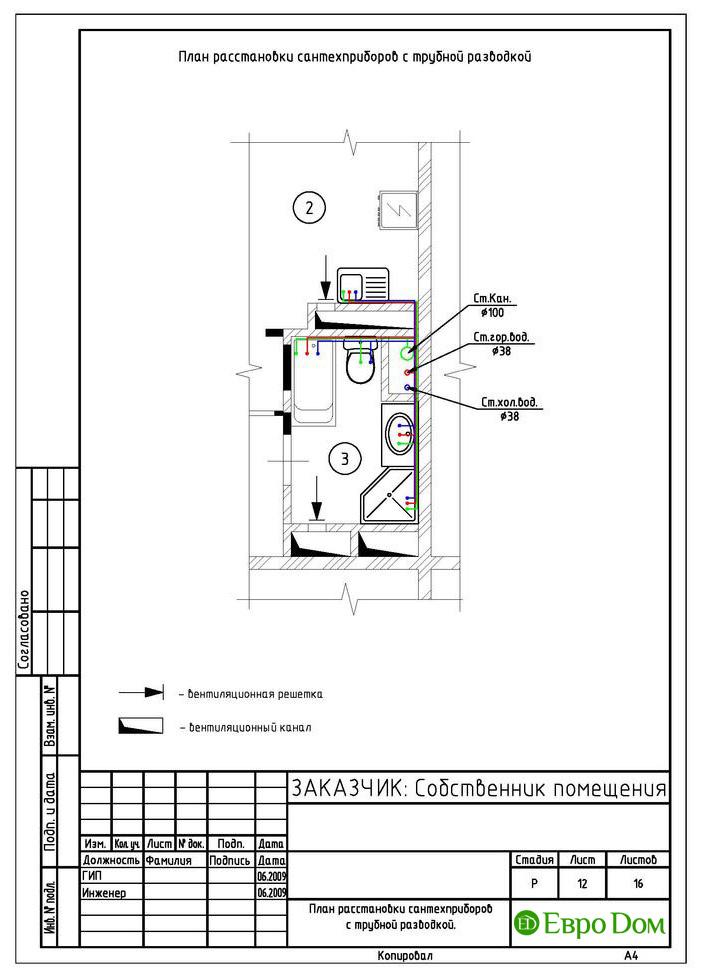 Перепланировка 1-комнатной квартиры в Москве. Изображение 014