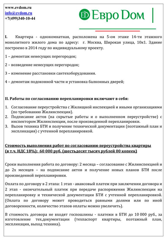 Перепланировка 1-комнатной квартиры в Москве. Изображение 018
