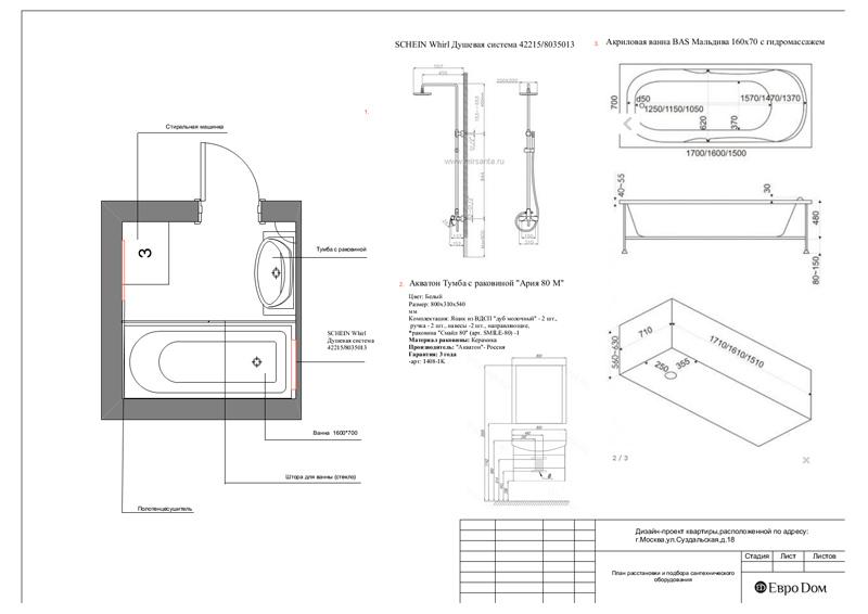 Дизайн-проекты. Стиль: Современный, Японский. Рабочие чертежи. Фото 10