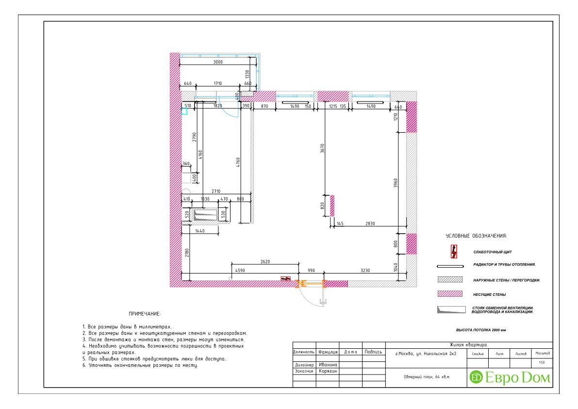 Дизайн 3-комнатной квартиры в стиле ар-деко. Фото интерьера 016