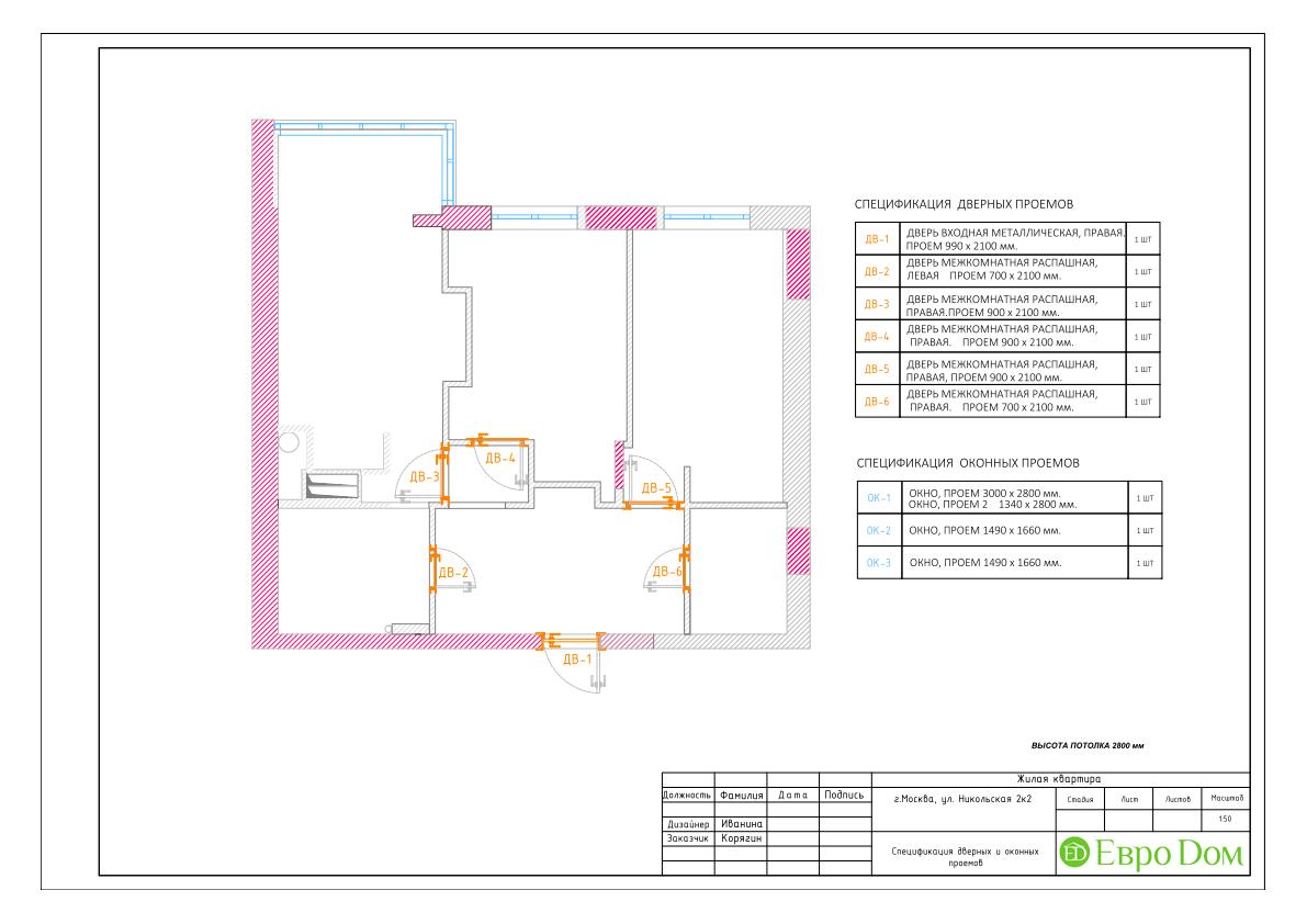 Дизайн 3-комнатной квартиры в стиле ар-деко. Фото интерьера 029