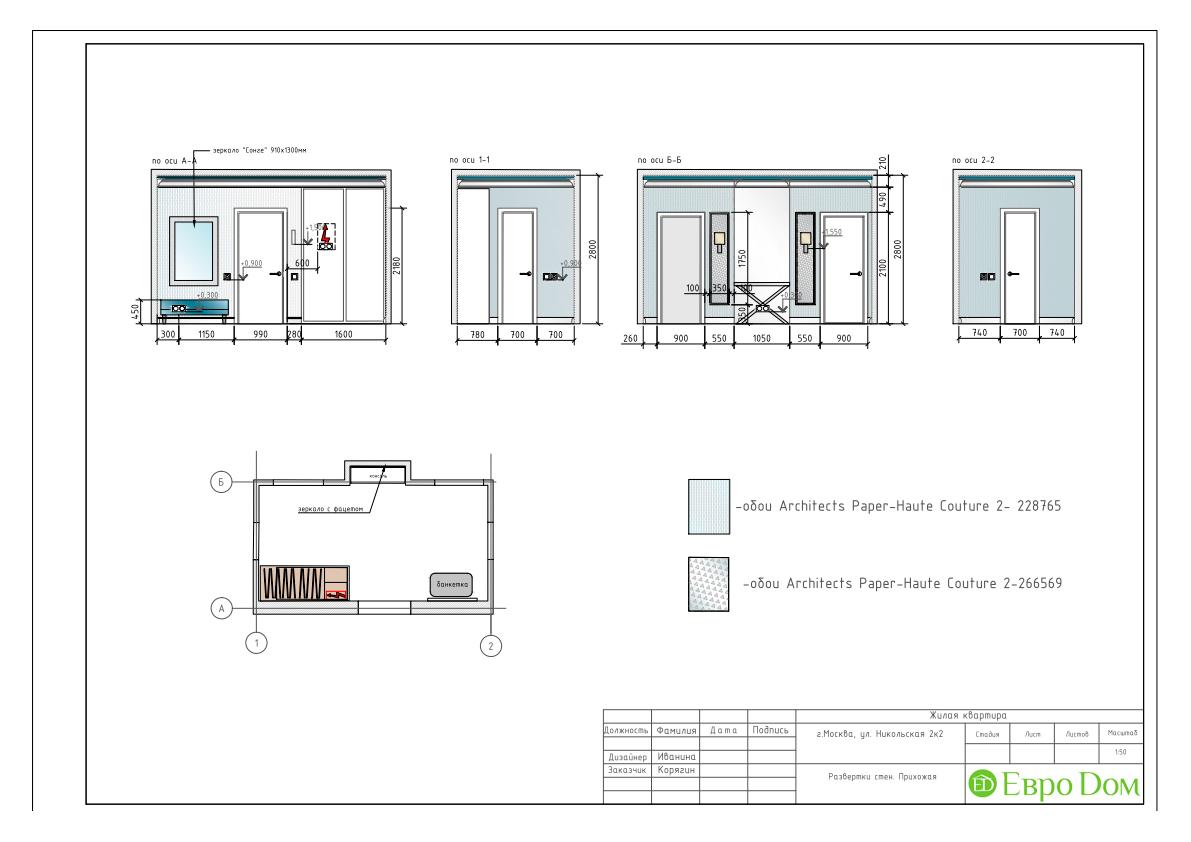 Дизайн 3-комнатной квартиры в стиле ар-деко. Фото интерьера 040