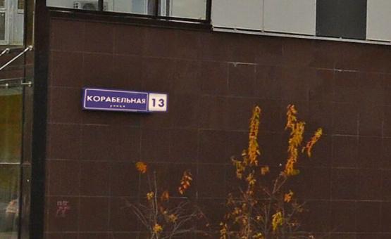 Инженерный проект 1-комнатной квартиры  по адресу г. Москва, ул. Корабельная, д. 13. Фото 2